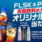 炭酸OKの保冷ボトル当たる/サントリー食品インターナショナル