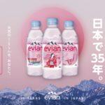 「エビアン®」が日本上陸35年/伊藤園・伊藤忠ミネラルウォーターズ