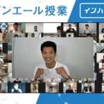 プロボクサー村田選手が高校生を応援/明日へのエールプロジェクト