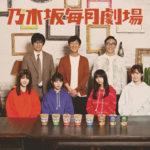 乃木坂46が東京03とノギ荘でコメディー挑戦!/サンヨー食品