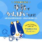 〝6月1日は牛乳の日・6月は牛乳月間〟特設ページを開設/雪印メグミルク