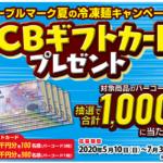 JCBギフトカードが1000人に当たる/テーブルマーク