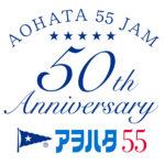 「55ジャム」が発売50周年サイト/アヲハタ