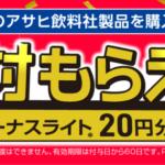 20円分が絶対もらえる!/アサヒ飲料
