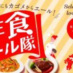 外食店の集客支援〝洋食エール隊〟/カゴメ