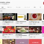 「FOODEX チャンネル」をYouTubeに開設/日本能率協会