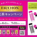 FAUCHON紅茶キャンペーン