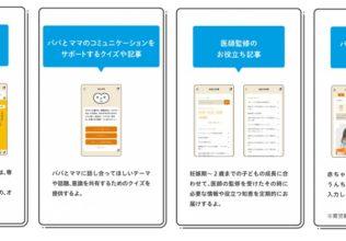 育児サポートアプリに新機能/江崎グリコ