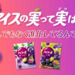 「アイスの実」の知られざる進化と美味しさの秘密/江崎グリコ