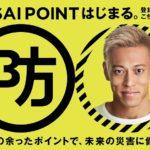 サッカー本田選手がメインサポーターに/BOSAI POINT PROJECT