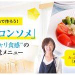 新感覚の〝冷やシャリ食感〟/ネスレ日本
