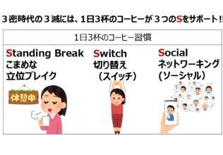 座位行動などの〝3滅〟で健康的に/ネスレ日本
