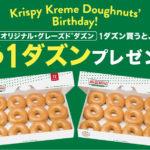 ダズンを買うとさらにダズン/クリスピー・クリーム・ドーナツ・ジャパン