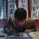 芸人・矢部太郎は習字に挑戦/大塚製薬
