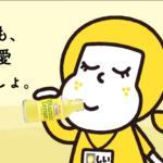 C1000キャラクターに「しぃちゃん」が登場/ハウスウェルネスフーズ