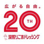 発売20周年「深煎りごまドレッシング」が特設ページ/キユーピー