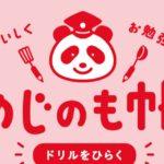 親子で楽しく料理を作って、漢字も学んじゃおう!/味の素