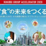 新たなビジネスモデルを共創/国分G