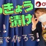 〝おうち漬け〟を楽しもう!/オタフクソース