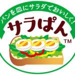 パンと一緒にサラダを食べる〝サラぱん〟/キユーピー