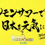 サポーターにTAKAHIRO/宝酒造