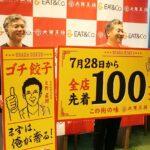 大阪王将史上最大の還元で日本を元気に/イートアンド