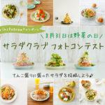 てんこ盛りサラダのフォトコンテスト/サラダクラブ