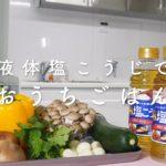 SNSで「液体塩こうじ」の料理配信をスタート/ハナマルキ