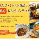 簡単&節約レシピ募集!/日本缶詰びん詰レトルト食品協会