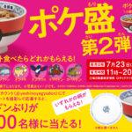 ポケモンフィギュアや特製丼をプレゼント /吉野家