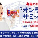 「亀田の柿の種」を語らうオンラインサミット/亀田製菓