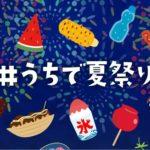 今年はおうちで夏祭りしよう!/17社が合同企画