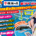 今年はプールで流しそうめん体験!?/兵庫県手延素麺協同組合