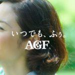 原田知世を企業CMに起用/味の素AGF