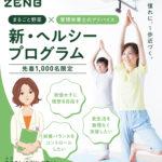 「ZENB」で食事管理アプリ「あすけん」と新・ヘルシープログラム/ミツカンG