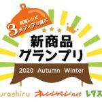 料理系レシピ3サイトが選んだ「新商品グランプリ」/日本アクセス