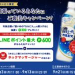 LINEポイント最大600㌽当たる/アサヒ飲料