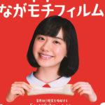 切り餅の新CMに芦田愛菜を起用/サトウ食品