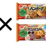 お弁当商品対象に30円戻ってくる/ニチレイフーズ