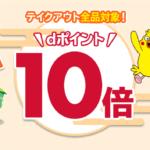 かっぱ寿司でdポイント10倍/カッパ・クリエイト