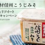 〝おうち時間〟応援キャンペーン/ひかり味噌