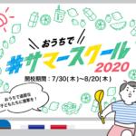 「おうちサマースクール」開校/Oisix