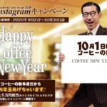 10月が新年度だから〝お年玉〟!?/全日本コーヒー商工組合連合会