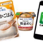 市販用介護食「やさしい献立」の購入応援キャンペーン/キユーピー