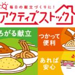 メニュー広がりストックに便利「アクティブストック」/キユーピー