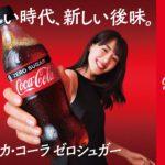 綾瀬はるかが〝おうち時間〟を満喫/コカ・コーラ