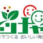 レッチャ!グランプリ2020大賞発表/エスビー食品