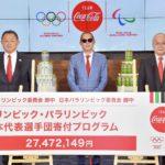 オリ・パラ選手団に寄付金贈呈/コカ・コーラ