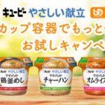 介護食お試しキャンペーン/キユーピー