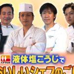 「液体塩こうじ」新テレビCM/ハナマルキ